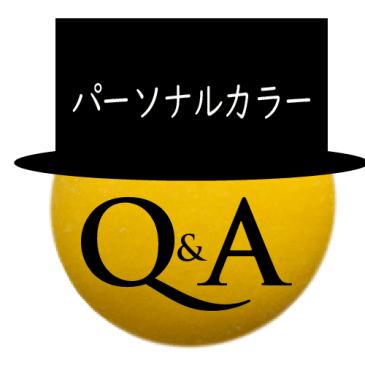 Q&A「1stブルべ夏,2ndイエベ春とはどういう意味でしょうか?」