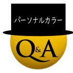 パーソナルカラーQ&A