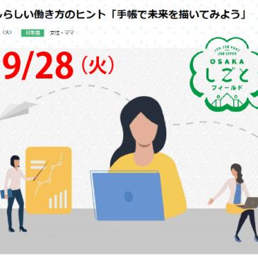 9/28 ほぼラブ手帳講座@OSAKAしごとフィールド[※オンラインに変更]
