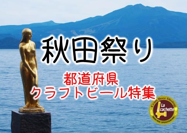 神楽坂ラ・カシェット-秋田祭り