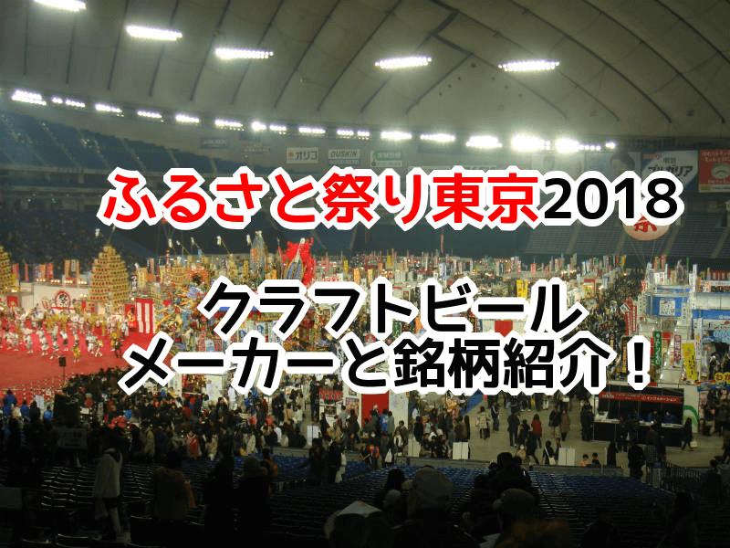 ふるさと祭り東京2018のビールのメーカーと銘柄