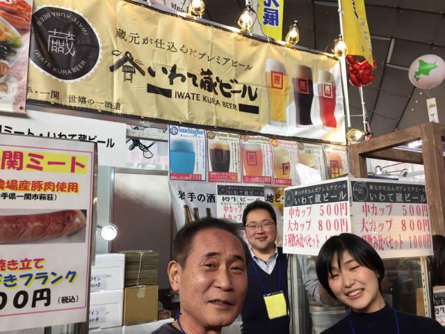 ふるさと祭り東京のいわて蔵ビールと樋口昇マスター【神楽坂ラ・カシェット】