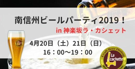 南信州ビールパーティ2019!in神楽坂ラ・カシェット