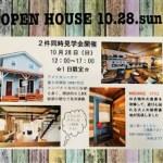 ✦10月28日✦OPEN HOUSE開催のお知らせ⌂!!