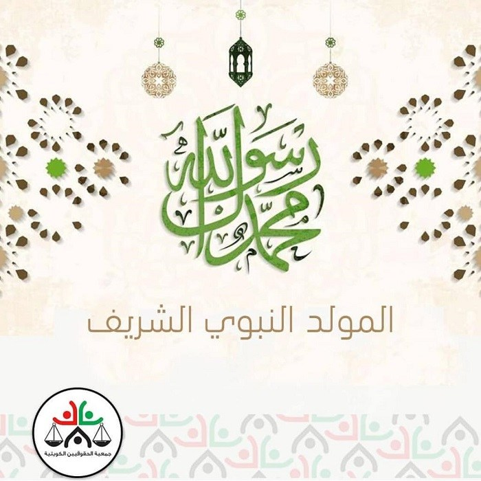 كل عام وأنتم بخير بمناسبة المولد النبوي الشريف جمعية الحقوقيين الكويتية