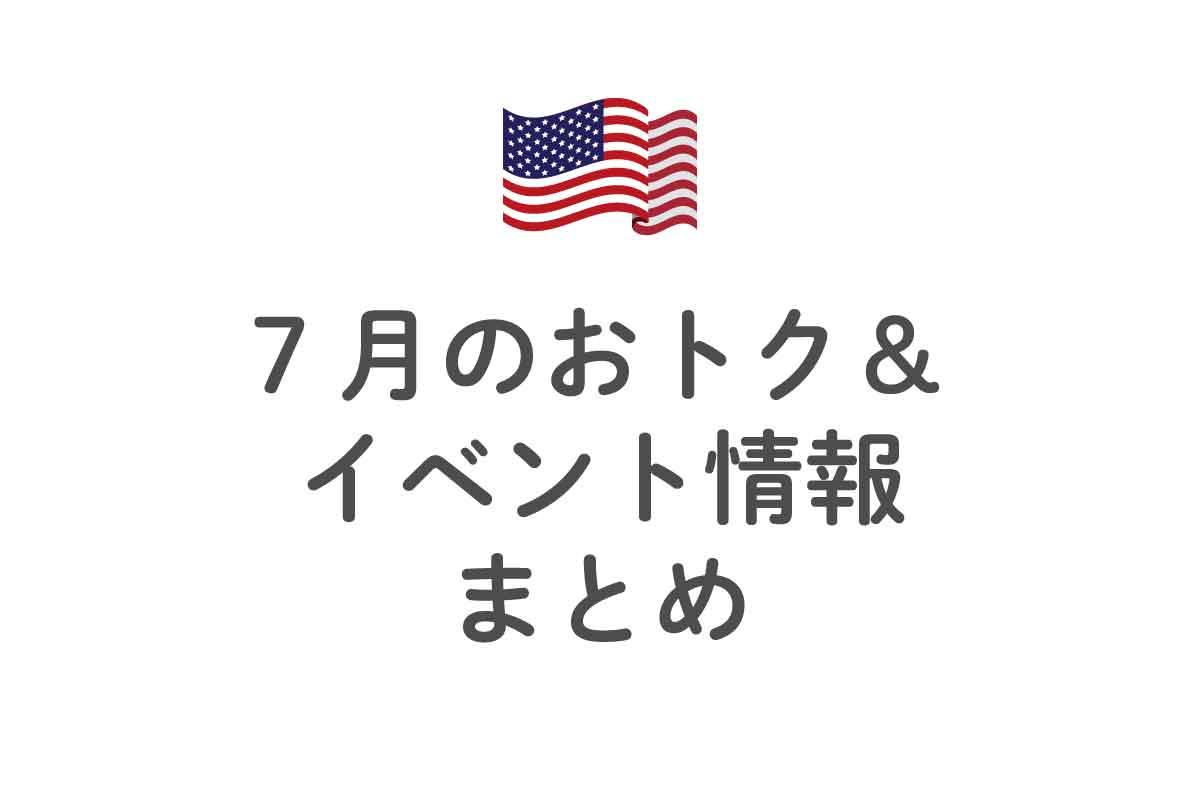 【アメリカ生活】7月のお得&イベント情報 2019 年