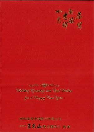 am792 taiwan1