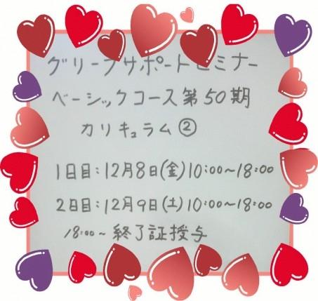 ベーシックコース 後半【2日間】