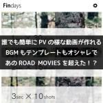 [Findays 使い方]30秒で日常を切りとる動画アプリ!誕生日や結婚式にも使えるテンプレートまで!