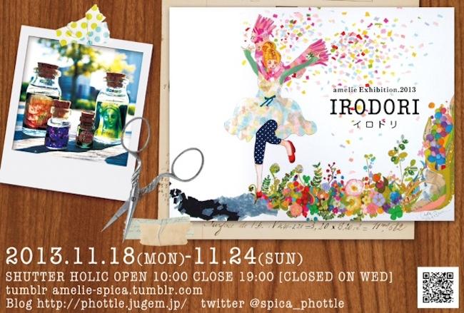「IRODORI」のDM