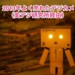 2013年よく売れたデジカメ(変デジ研究所経由)