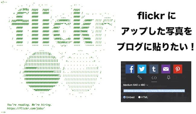 flickrにアップした写真をブログに貼る方法