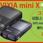 【最速レビュー】VIXIA mini XとiVIS miniを徹底比較!動画も撮りやすく進化!