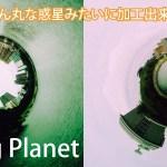Living Planet!写真や動画がまん丸な惑星みたいに加工出来るiPhoneアプリ!
