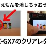 カメラ内で不要な部分を消去できる!DMC-GX7のクリアレタッチを試してみた!