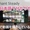 今度は日本語でオッケー!iPhone用スタビライザー「エレファントステディ」がCAMPFIREに登場!
