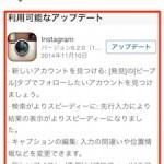 instagramでキャプションの編集が可能に!デザインも少し変わったよ!