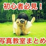 写真教室まとめ:カメラ初心者必見!写真教室に申し込むなら今!【2017年度版】