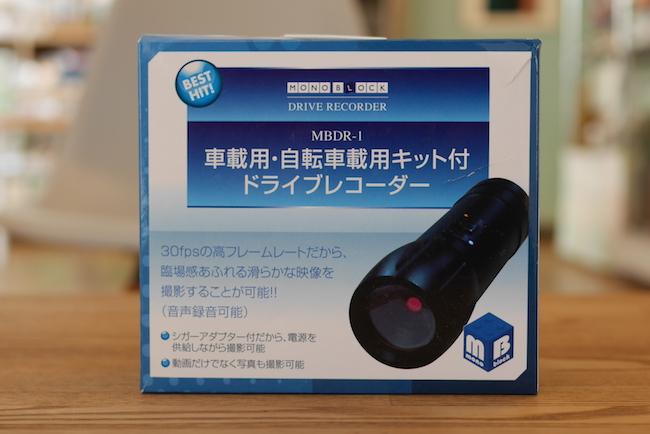 激安ドライブレコーダー「MBDR-1」レビュー!