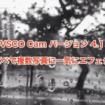 VSCO Camがコピーペースト機能に対応!好きな設定を複数の写真に!一気に変更出来る!