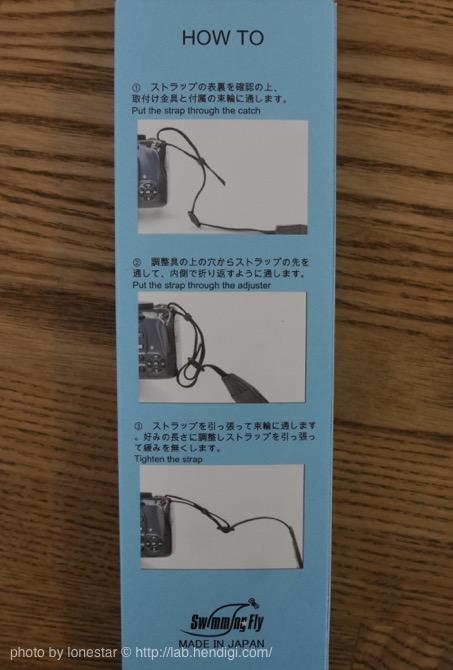 カメラストラップ 取り付け方法