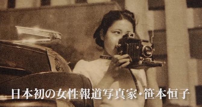 101歳の女性フォトグラファー笹本恒子さんに学ぶ好奇心と写真の関係