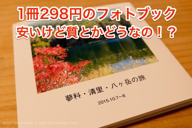 一冊298円!激安フォトブックで人気の「しまうまプリント」フォトブックを作ってみました。