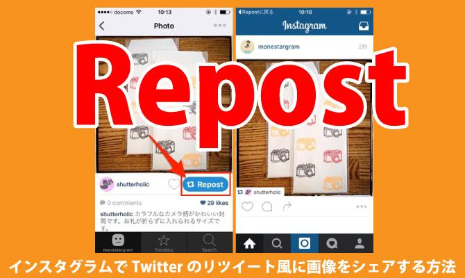 インスタグラムで「RT(リツイート)」みたいな表示は「Repost(リポスト)」というアプリを使っていた!