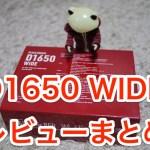 D1650 WIDE(プラザクリエイト):レビューまとめ