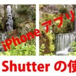 Slow Shutter Cam(スローシャッターカム)の使い方:iPhoneでリモートシャッターを使ってみました。