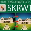 SKRWT:iPhoneで画像の歪みを補正するアプリ