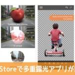 Apple Storeのアプリ内で多重露光系アプリ「Union」が無料配信中!240円→無料!