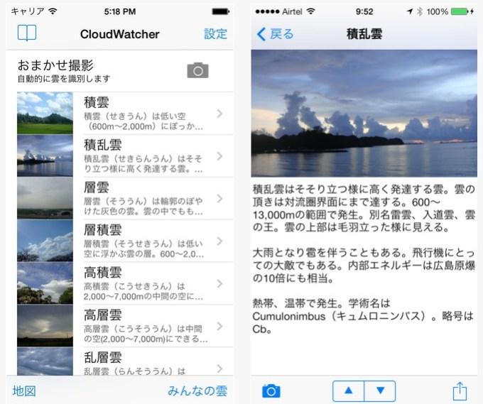 CloudWatcher:見上げた空に浮かぶ雲は何て名前?撮るだけで雲の種類が分かるアプリ!