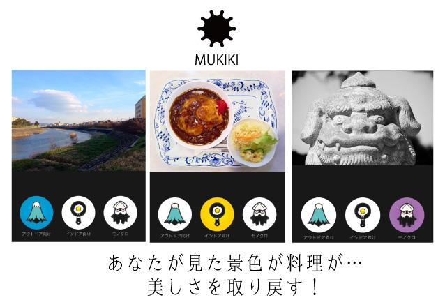MUKIKI(ムキキ)iPhoneで撮った思い出がワンタップで美しさを取り戻すシンプルなアプリ