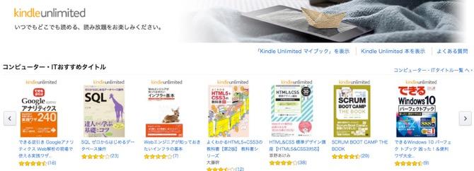 毎月980円でカメラ関連書籍がこれだけ読み放題に「Kindle Unlimited」を試してみた!