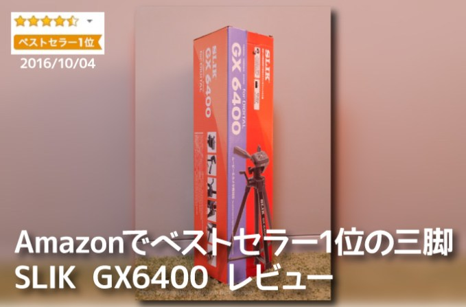 SLIK GX6400:Amazonでベストセラー1位のファミリー向け三脚を使ってみました!