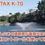 PENTAX K-70で「明瞭コントロール」を使ってみた!空や水しぶきの透明感を表現したい時に使える機能!