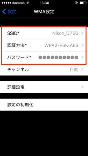 WMA 設定 D750