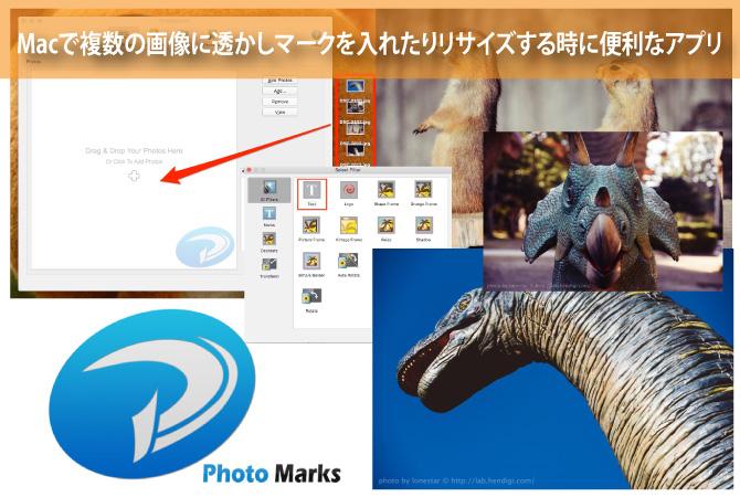 PhotoMarks:Macで複数の画像に透かしマークを入れたりリサイズする時に便利なアプリ[PR]