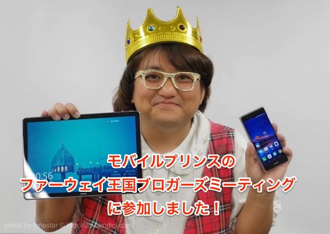 モバイルプリンスのファーウェイ王国ブロガーズミーティングに参加しました!〜ファーウェイについて&HUAWEI P9の製品詳細〜