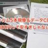 フィルム5本現像&データCDで1800円って安すぎじゃない?岩手のプリネットワンを使ってみた!