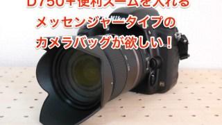 D750+便利ズームを入れるメッセンジャータイプのカメラバッグ5選
