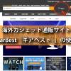 海外ガジェット通販サイト「GearBest(ギアベスト)」の使い方【PR】
