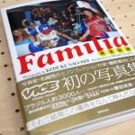 Familia 保見団地:ブラジル人ばかりの「あの団地」で撮られた3年間が写真集に!