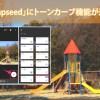 これは便利!画像加工アプリ「Snapseed」にトーンカーブ機能が追加されました!
