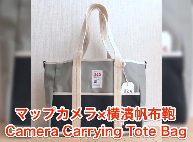 マップカメラ×横濱帆布鞄 別注カメラキャリングトートバッグを購入しました!