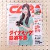 ももクロ「有安杏果」が表紙のカメラ雑誌CAPA(キャパ)を買ってきた!