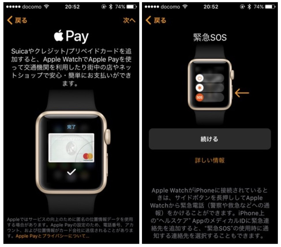 Apple Watch レビュー
