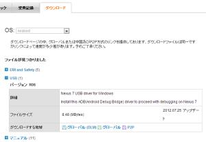20121218_Nexus7DriverDownload