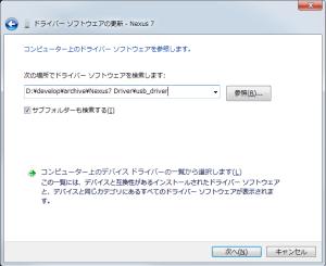 201218_Nexus7_DriverInstall3